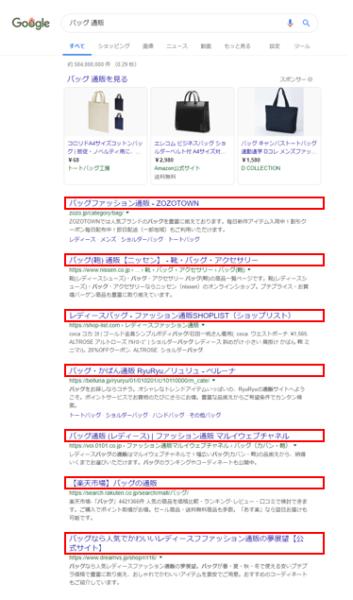 「バッグ 通販」での検索結果画面