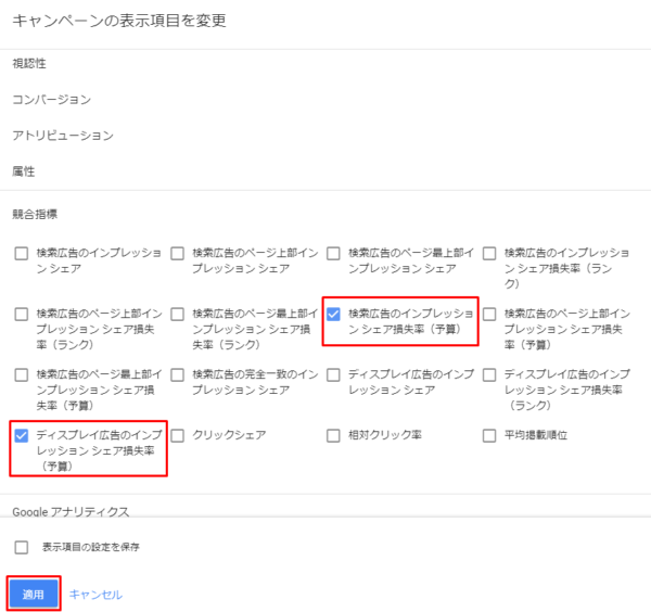 Google_インプレッションシェア損失率(予算)の適用