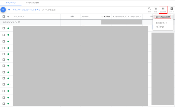 Google_表示項目の変更を選択