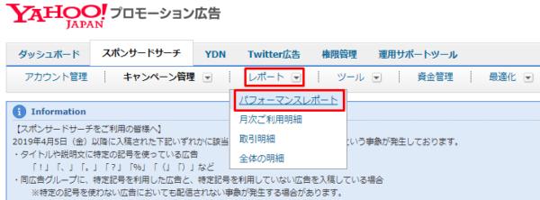 Yahoo_パフォーマンスレポートの作成