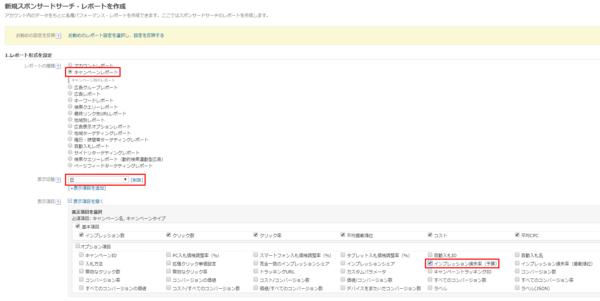 Yahoo_レポート設定項目の編集_1