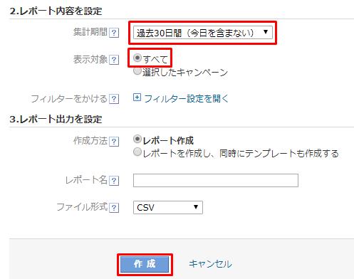 Yahoo_レポート設定項目の編集_2