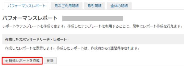 Yahoo_新規レポートを作成