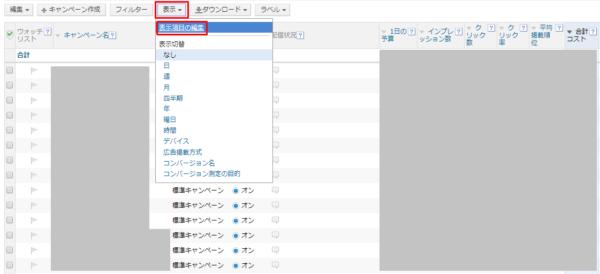 Yahoo_表示項目の編集を選択